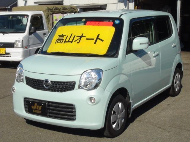 「日産」「モコ」「コンパクトカー」「宮崎県」の中古車