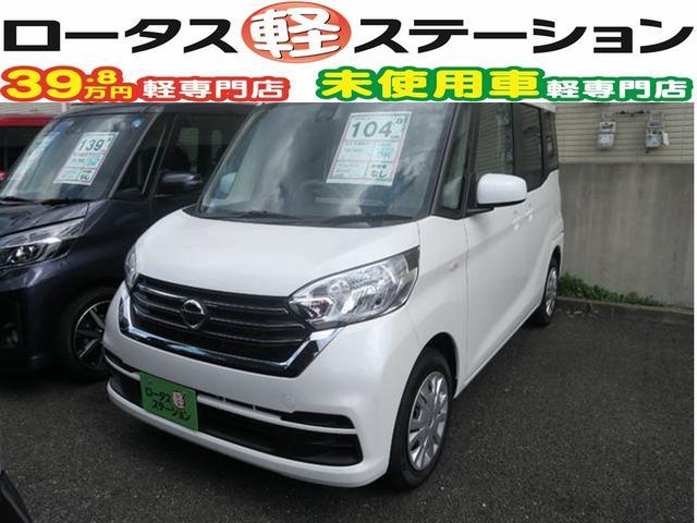 日産 S エマージェンシーブレーキ付