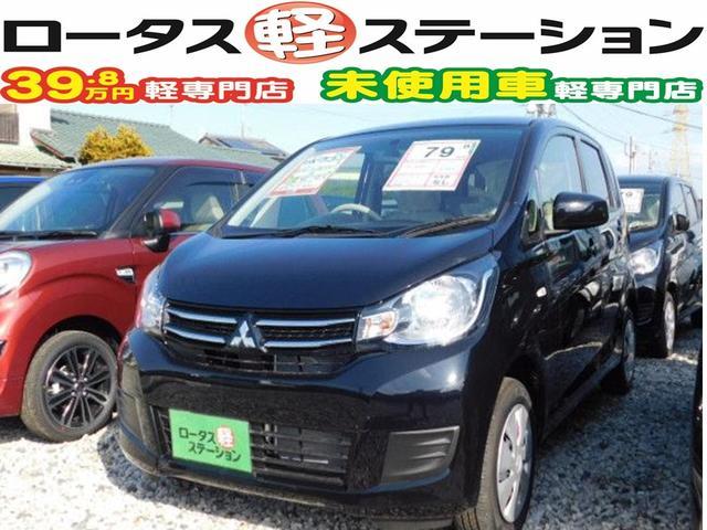 三菱 eKワゴン E 届出済未使用車 (検33.6)