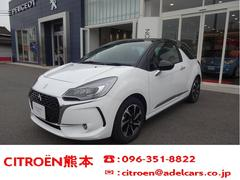 DS3Chic DS LED Vision Package