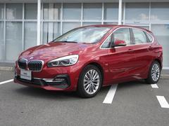 BMW218dアクティブツアラー ラグジュアリー BMW認定中古車