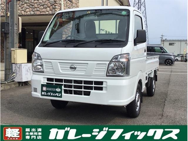 日産 NT100クリッパートラック DX農繁仕様 5速MT/デフロック付/バックブザー 届出済未使用車