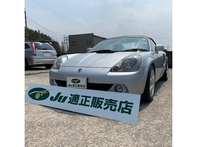 トヨタ Vエディションファイナルバージョン