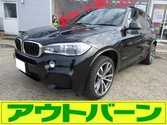 BMW X5xDrive 35d Mスポーツ ワンオーナー 黒革シート