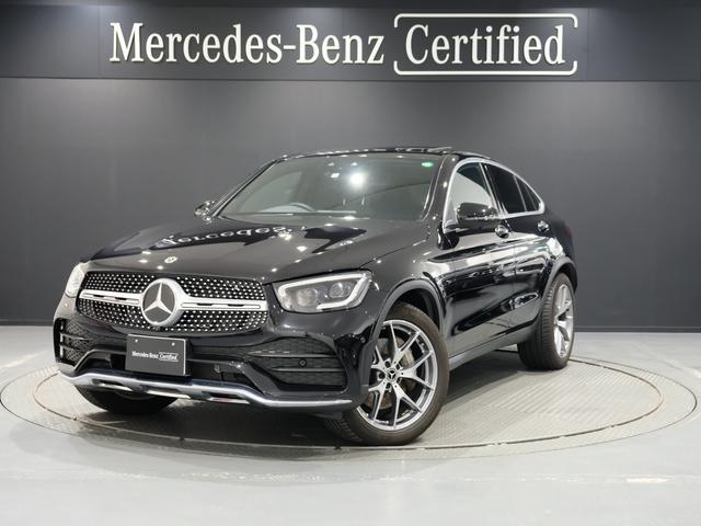 メルセデス・ベンツ GLC GLC300 4マチック クーペ AMGライン ガラスサンルーフ 弊社デモカー 新車保証2023年9月まで
