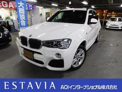 BMW X3xDrive 20d Mスポーツ  革シート 自動ブレーキ