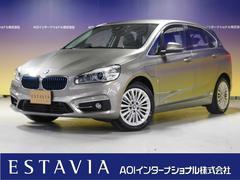 BMW225xeアクティブツアラー ラグジュアリー 電動リア