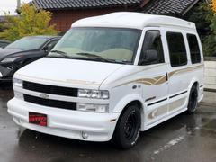シボレー アストロスタークラフト ブロアム4WD 三井物産ディーラー車 HID