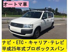 プロボックスバンナビ ETC テレビ キャリア DXコンフォートパッケージ