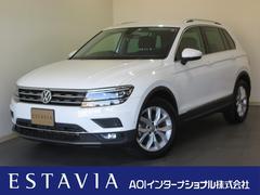 VW ティグアンTSIハイライン ACC ナビTV 全周カメラ バーチャルC