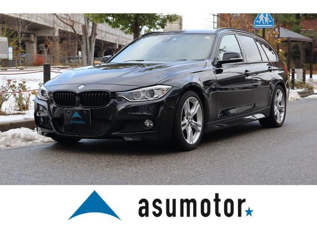 BMW 320dツーリング Mスポーツ ワンオーナー・LEDヘッドライト・冬タイヤ有