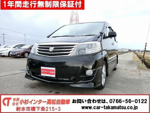トヨタ アルファードG AS特別仕様車プライム地デジHDDナビTV両電動後席モニター
