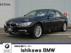 BMW320d ラグジュアリー 純正HDDナビ・リアカメラ・ETC