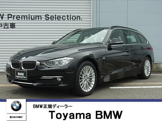 BMW 3シリーズ 320dブルーパフォーマンス ツーリングラグジ...
