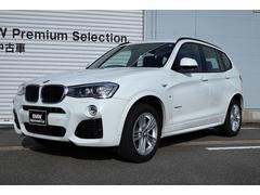 BMW X3xDrive 20d Mスポーツ 認定中古車 黒レザーシート