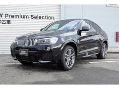 BMW X4xDrive 28i Mスポーツ サンルーフ クルコン