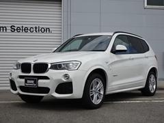 BMW X3xDrive 20d Mスポーツ 認定中古車 黒レザー