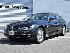 BMW320i xDrive ラグジュアリー 2年保証 ACC