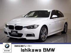 BMW320d BP Mスポーツ 19AW Mブレーキ