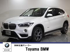 BMW X1xDrive 20i xライン 1オーナ LED 地デジ