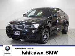 BMW X4xDrive 28i Mスポーツ 1オーナー OP20AW
