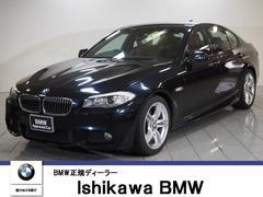 BMW523iMスポーツパッケージ 限定車エクスクルーシブスポーツ