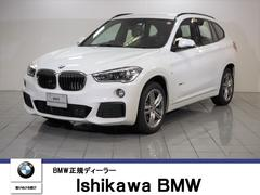 BMW X1xDrive 25i Mスポーツ 黒革シート 電動リアゲート