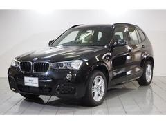 BMW X3xDrive 20d Mスポーツ ACC 認定中古車