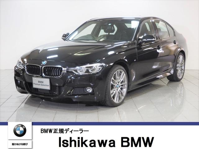 BMW 3シリーズ 320d Mスポーツ 19インチアルミ ACC...