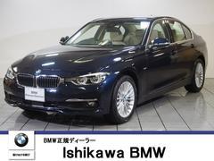 BMW 320i xDrive ラグジュアリー ベージュ革 デモカー(BMW)