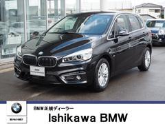 BMW218dアクティブツアラー ラグジュアリー 黒革シート