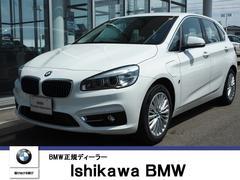BMW225xeアクティブツアラー Luxury 黒革 LED