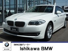 BMW523i ハイラインパッケージ 認定中古車 黒革 地デジ