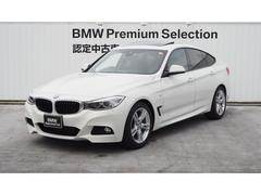 BMW320iグランツーリスモ Mスポーツ ガラスSR 認定中古車