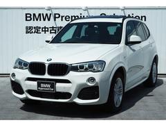 BMW X3xDrive 20d Mスポーツ 黒革 Sルーフ 認定中古車