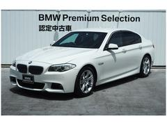 BMW535i Mスポーツパッケージ 黒革 クルコン 認定中古車