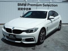 BMW420i xDriveグランクーペ Mスポーツ 認定中古車