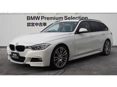BMW320dツーリング Mスポーツ 19インチAW 認定中古車
