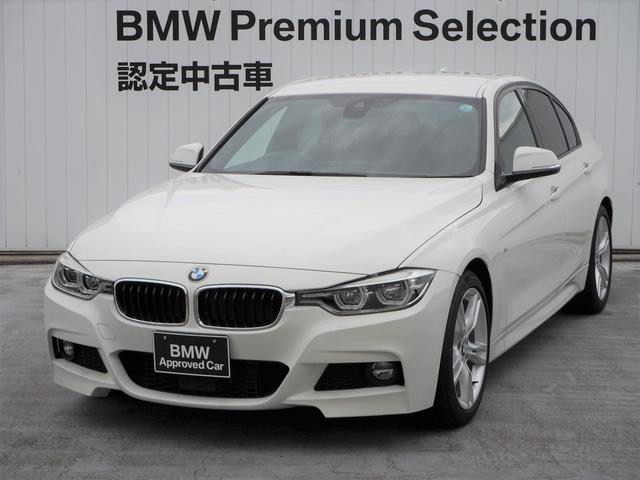 BMW 320d Mスポーツ 1オーナー BSI加入 認定中古車