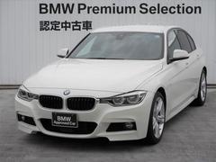BMW320d Mスポーツ 認定中古車 1オーナー BSI加入