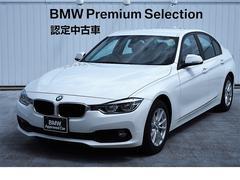 BMW320d LCIモデル 1オーナ LED 認定中古車