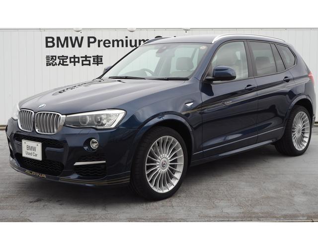 BMWアルピナ ビターボ オールラッド 1オーナー 20AW 地デジ