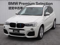 BMW X3xDrive 20d Mスポーツ 1オーナー 認定中古車