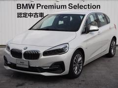 BMW218iアクティブツアラー Luxury LCI 認定中古車