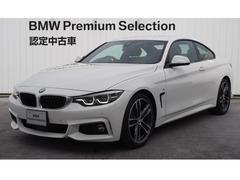 BMW420iクーペ Mスポーツ LCI LEDライト 認定中古車