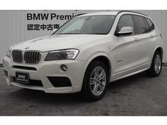 BMW X3xDrive20dブルーパフォマンスMスポーツP 認定中古車