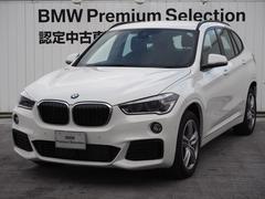 BMW X1xDrive 18d Mスポーツ 登録済未使用車