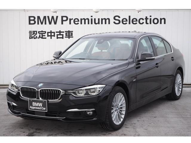 BMW 320i xDrive ラグジュアリー 茶革シート認定中古車