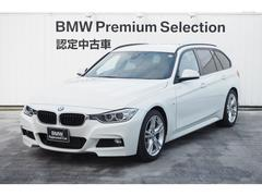 BMW320i Mスポーツ 1オーナー クルコン 認定中古車