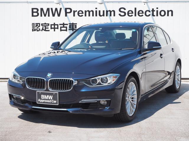 BMW 320i xDrive ラグジュアリー 純正ナビ 認定中古車